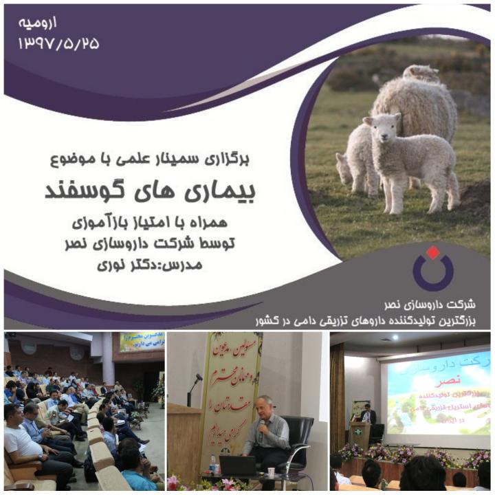 برگزاری سمینار علمی با موضوع « بیماریهای گوسفند» در ارومیه